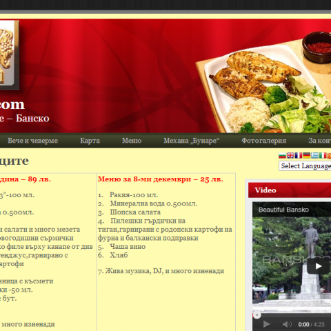 Bunare.com