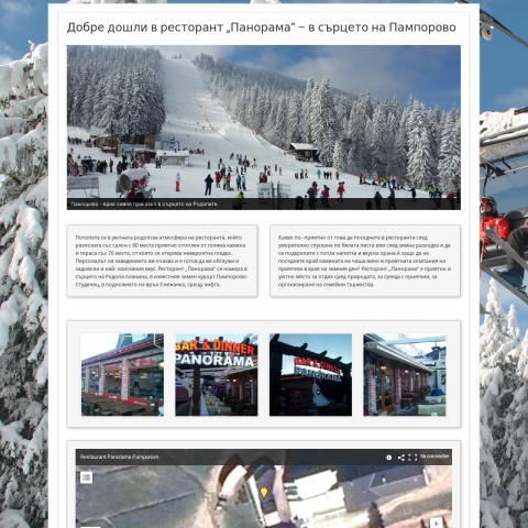 PanoramaPamporovo.com
