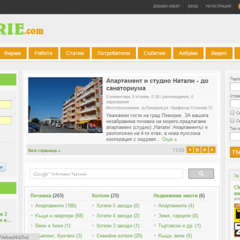 My.pomorie.com
