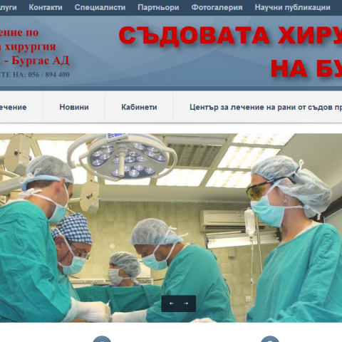 Vascularsurgery-burgas.com