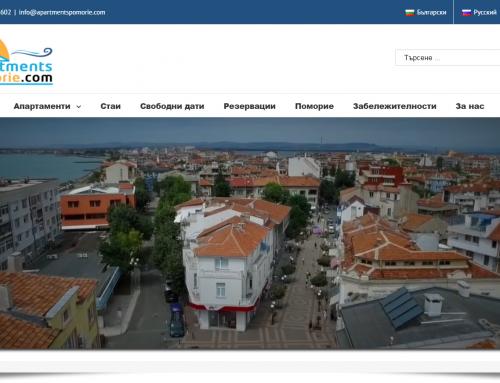 Изработка на уеб сайт за хотел, къща за гости, вила и др.